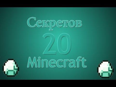 20 секретов в Minecraft 1.7.4
