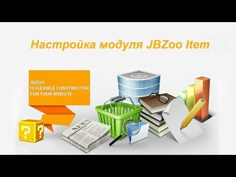 Настройка модуля JBZoo Item