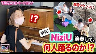 【モニタリング】突然ストリートピアノでNiziU「Make you happy」を弾き始めたら何人踊るのか検証してみたww【驚きの結果】