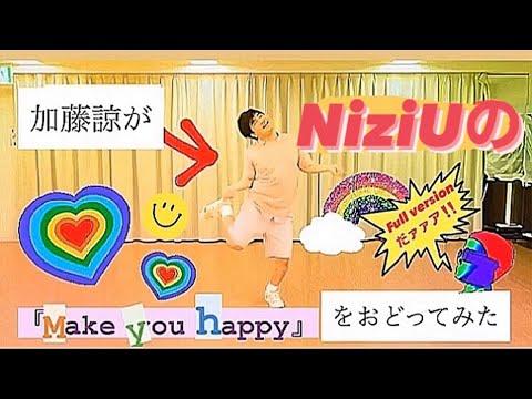 加藤諒がNiziU「Make you happy」を踊ってみました! 虹プロについて語った動画はこちら https://www.youtube.com/watch?v=nglFvJ8hYe0 Make you happyを踊る ...
