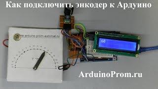 Как подключить энкодер к Aрдуино