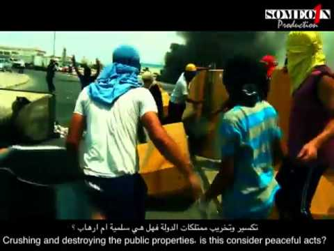 Daily streets terrorism in bahrain 19 June 2012 ارهاب الشوارع اليومي