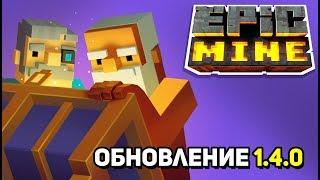 МЫ ВЫПУСТИЛИ ОБНОВЛЕНИЕ 1.4.0 ДЛЯ Epic Mine ( Epic Mine #9 )