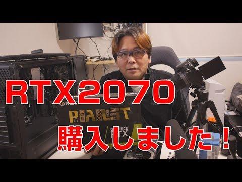 自作PCRTX2070を購入開封のみ