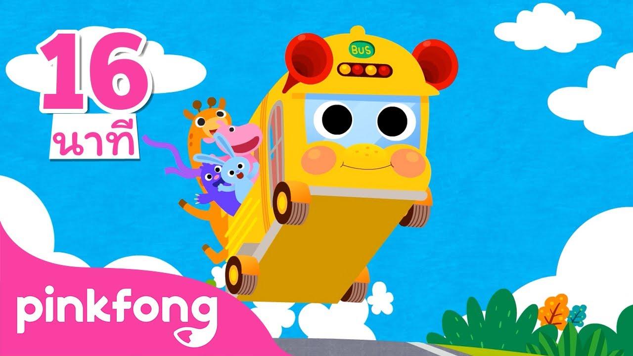 ล้อบนรถบัส   เพลงยานพาหนะ   เพลงเด็ก   พิ้งฟอง(Pinkfong) เพลงและนิทาน