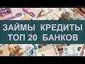 Взять Кредит Онлайн Платинум Банк
