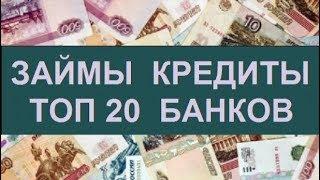 видео Как взять кредит в Платинум Банке (Украина) – отзывы заемщиков о Platinum Bank
