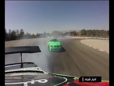 Iran National Race Drift championship, Tehran Azadi sport complex مسابقات دريفت قهرماني كشور ايران