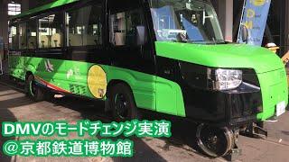 【阿佐海岸鉄道】DMVのモードチェンジ実演 @京都鉄道博物館