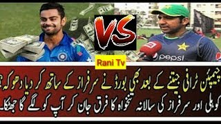 Sarfraz vs Virat kohli yearly income|| PCB awards central contract to 35 players|| Pcb 2017 HD
