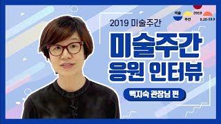 2019 미술주간 릴레이 응원 인터뷰 #5-백지숙 관장
