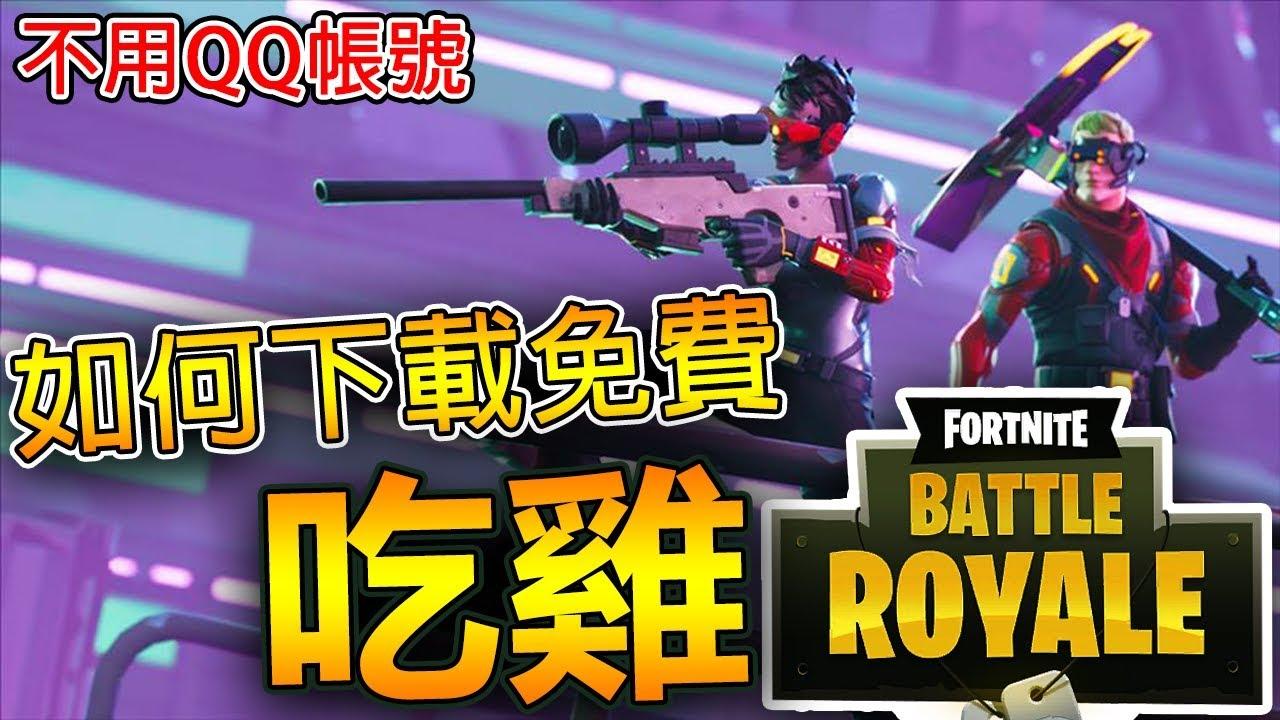 【Fortnite】如何下載?! 不需要QQ帳號的方法!! - YouTube