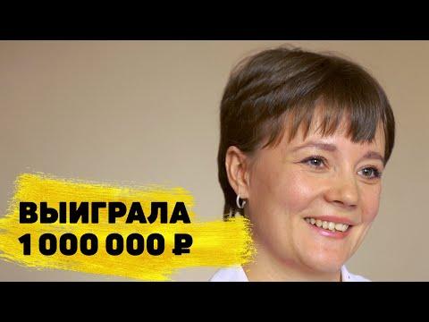 Ольга Осипенко выиграла 1 000 000 ₽ в моментальную лотерею