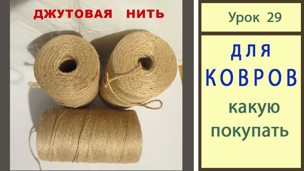 Из чего вязать коврик? Шнуры для вязания ковров своими руками .