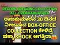 Raajakumara Movie Thirty Days Box-office Collection | ರಾಜಕುಮಾರನ 30 ದಿನದ Collection ಎಷ್ಟು ಗೋತ್ತಾ? video