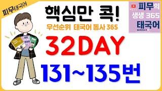 [핵심만 콕] 32 DAY 우선순위 태국어 동사 365…
