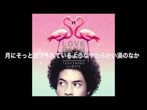 久保田利伸 「LOVE RAIN~恋の雨~」