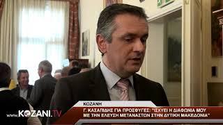 Ο Περιφερειάρχης Δυτικής Μακεδονίας για την έλευση προσφύγων