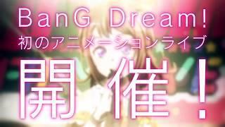 漫画・アニメ・ゲームに加え声優によるリアルライブ展開をするプロジェクト『BanG Dream!』の劇場版アニメ。2019年に放映されたアニメ第2期『BanG Dream! 2nd Season』 ...