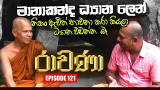 RAVANA | Episode 121 | 24 – 09 – 2020 | SIYATHA TV Thumbnail