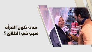 د. خليل الزيود - متى تكون المرأة سبب في الطلاق ؟