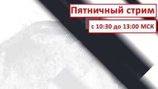 Download Пятничный стрим     28 февраля Mp3 and Videos