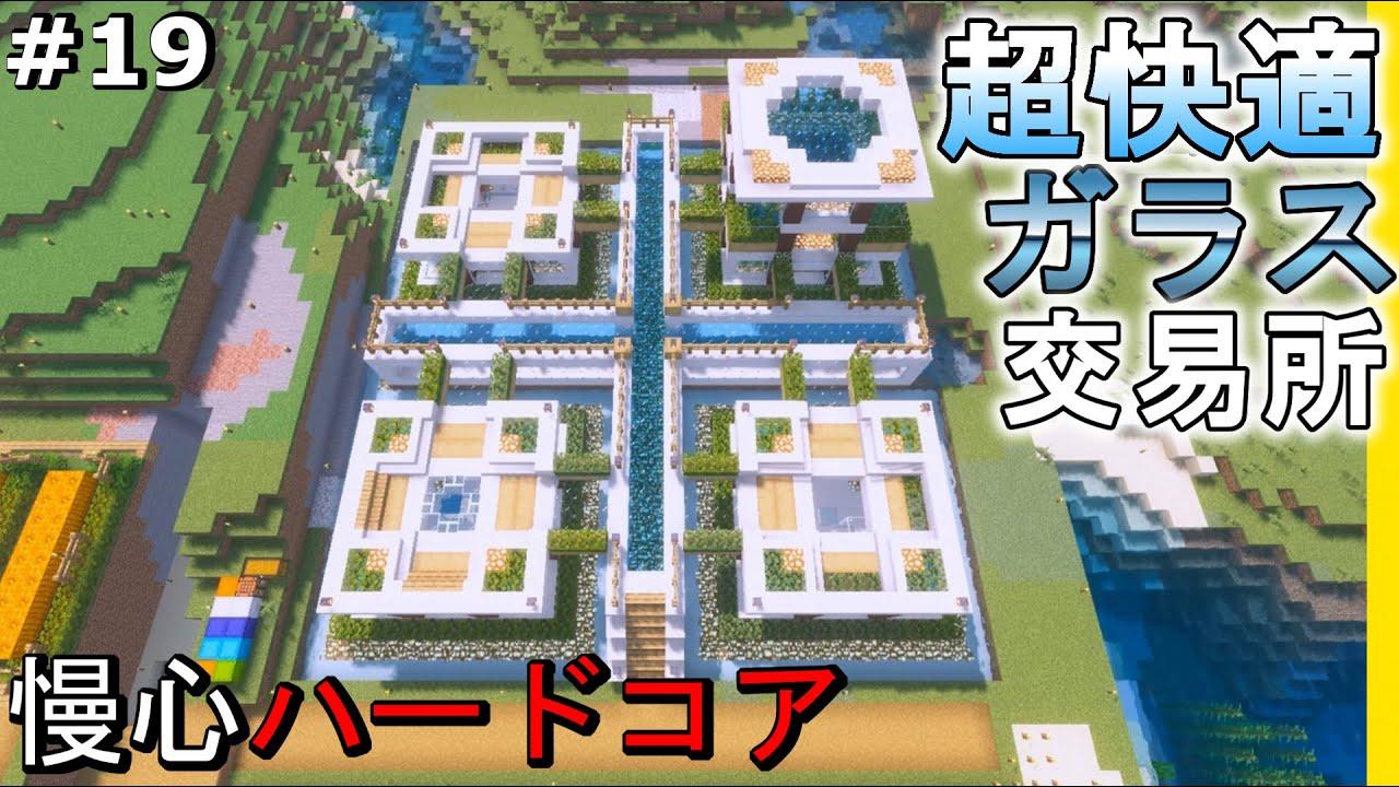 #19【Minecraft】ゆっくり慢心ハードコア