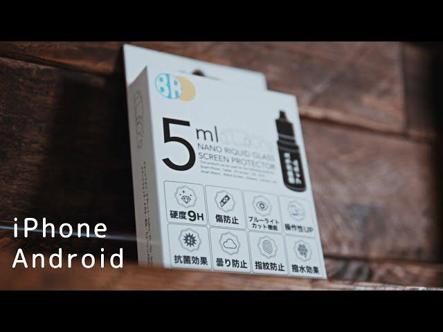 液体ガラスフィルムの貼り方 | iPhone / Android