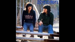 「22才の別れ」は、言わずと知れた石川鷹彦大先生の有名なイントロで始...