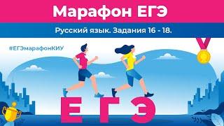 Марафон ЕГЭ Русский язык задание 16 18