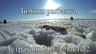 Зимняя рыбалка 2017. Астрахань день первый.
