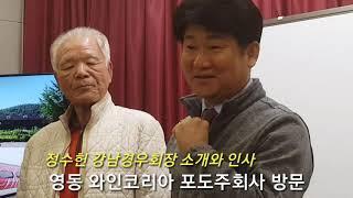 ● 노근리 평화공원 안보현장 견학(2018.10.25/정수헌 강남경우회장)