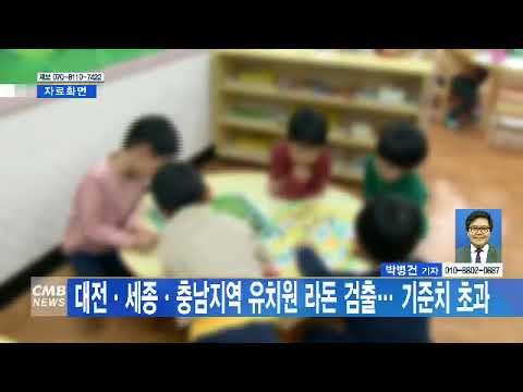 [대전뉴스] 대전.세종.충남지역 유치원 라돈 검출... 기준치 초과