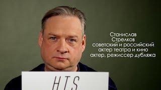Cтанислав Стрелков, актёр кино, актёр и режиссёр дубляжа - программа HTS