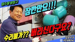 잠시만요!! 김포 엘지 업소용냉장고고장으로 수리 불가라…