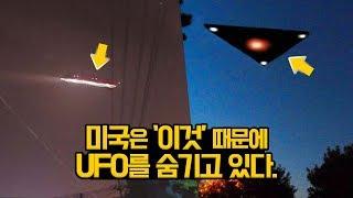 전 세계적인 UFO출몰. 사람들은 미국이 UFO에 관해서 많은 정보를 보유...