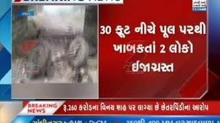 accident occurred due to thick fog in Rajkot ॥ Sandesh News TV