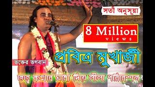Download Video প্রবিত্র মুখার্জি || Part 2 || Pabitra Mukherjee Horinam Lila Songkirtan MP3 3GP MP4