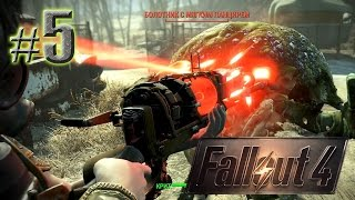 Затопленный карьер и болотники - Fallout 4 PS4 - 5