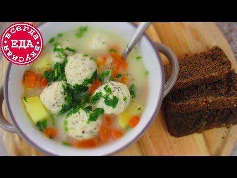суп с фрикадельками и плавленным сыром рецепт пошагово в