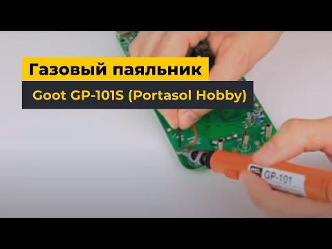 Видеообзор газового па�льника Goot GP-101S (PORTASOL HOBBY)