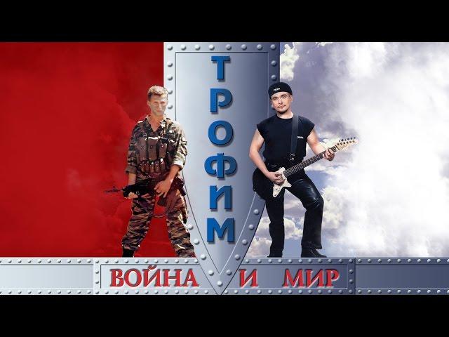 Сергей Трофимов - Война и мир