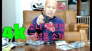 소니 액션캠FDR-X3000R 리뷰/ 모든 진돗개 근접…