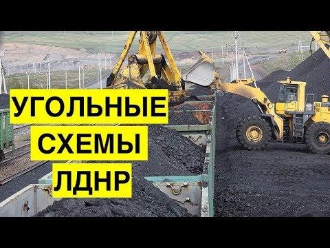 Denis Kazanskyi: Как работает схема по вывозу  угля из ЛДНР в Украину