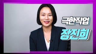 [인터뷰]'극한직업 신스틸러' 장진희