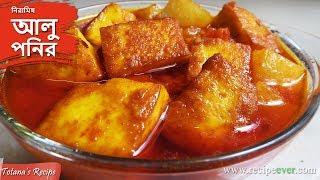 আলু পনির রেসিপি নিরামিষ দিনে বানিয়ে দেখুন,জাস্ট জমে যাবে। Niramish Aloo Paneer Curry Bengali Recipe