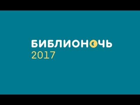 Библионочь-2017: Анна Берсенева