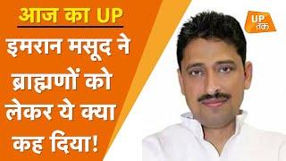 Aaj Ka UP : Imran Masood ने ब्राह्मणों को लेकर ये क्या कह दिया!