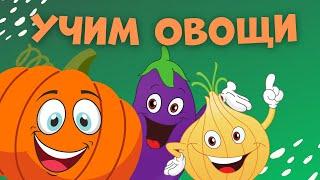 Новые ОВОЩИ для детей   Фрукты и Овощи   Развивающие мультфильмы для самых маленьких