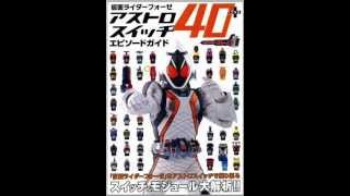 Kamen Rider Fourze All Astro Switch & States [DOWNLOADABLE}